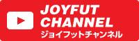 ジョイフットチャンネル