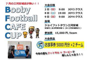 7月Booby-CUP