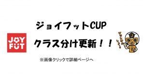 ジョイフットCUP