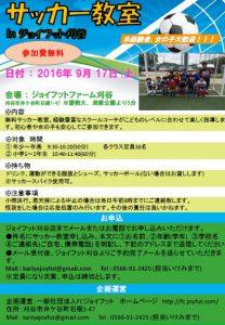 サッカー教室0917