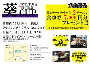 7周年葵CUP