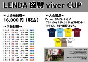 LENDA協賛viverCUP